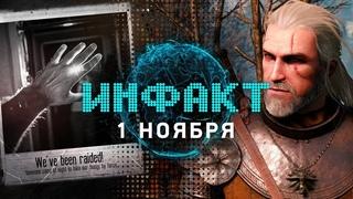 Новый каст Ведьмака, новая Undertale, ремейк MediEvil, Fallout 76, This War of Mine, HITMAN 2