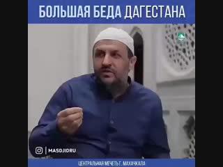 большая беда Дагестана  MDK DAGESTAN