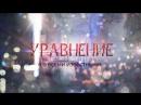 «Уравнение со всеми известными» смотрите на Пятом канале