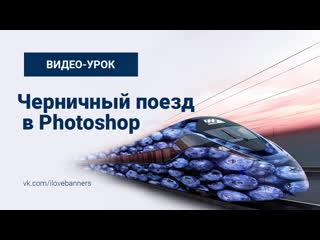 Создаем черничный поезд в Фотошопе
