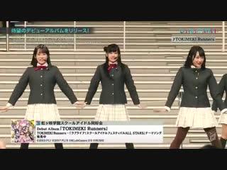 Snippet of nijigaku girls' tokimeki runners performance