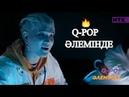 Q pop өкілдері енді шет тілде ән салмақ!
