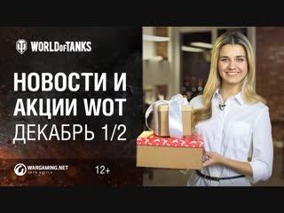 Новости и Акции WoT Декабрь 1/2