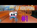 RP КОНТРОЛЬ В GTA SAMP НА ADVANCE ROLE PLAY YELLOW   1
