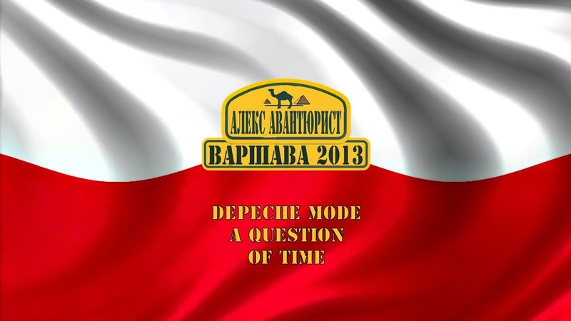 Варшава 🇵🇱 Depeche Mode A Question of Time 💯Алекс Авантюрист