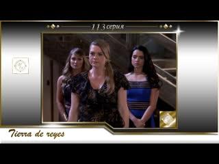 Tierra de Reyes capitulo 113 Full HD / Земля королей 113 серия