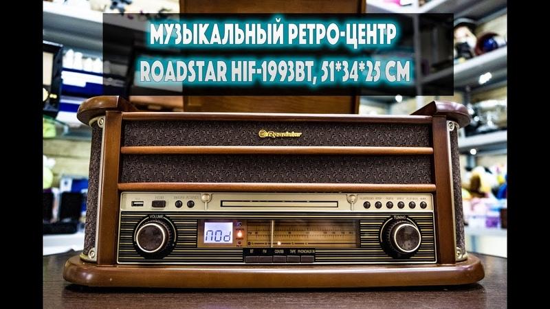 Музыкальный ретро-центр Roadstar HIF-1993BT, 51*34*25 см