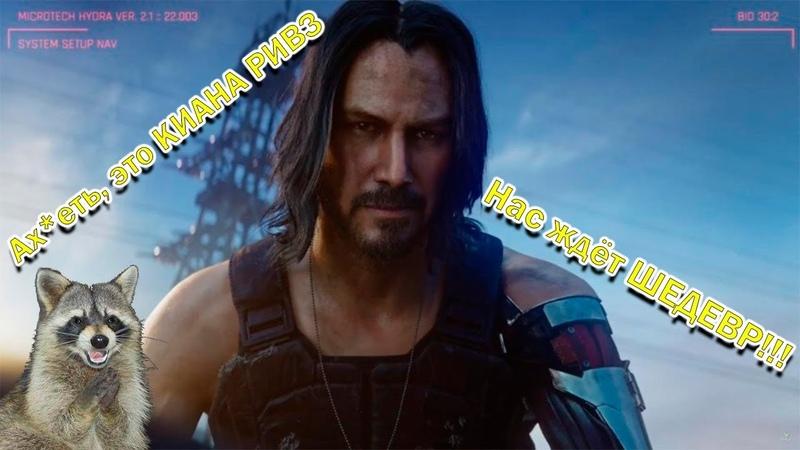 ХИТРЫЙ ЕНОТ СМОТРИТ CYBERPUNK 2077 ТРЕЙЛЕР НА РУССКОМ E3 2019