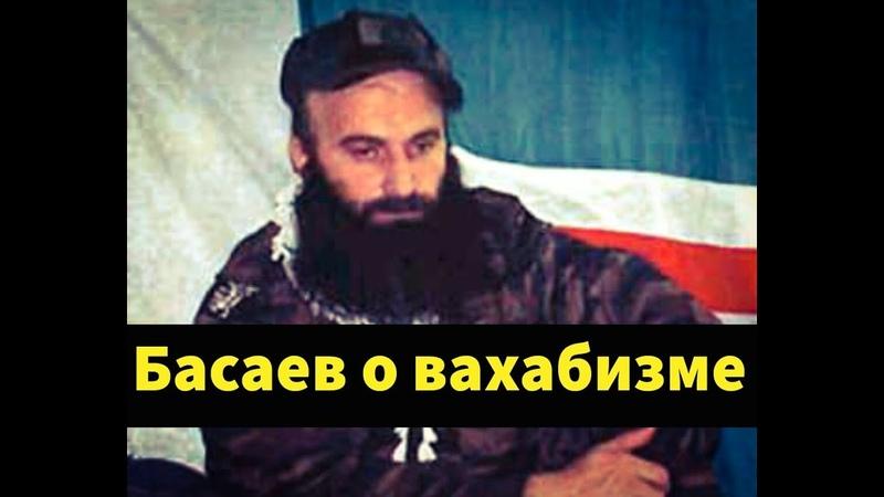Шамиль Басаев о ваххабизме и о том как чуть не стал ваххабистом.