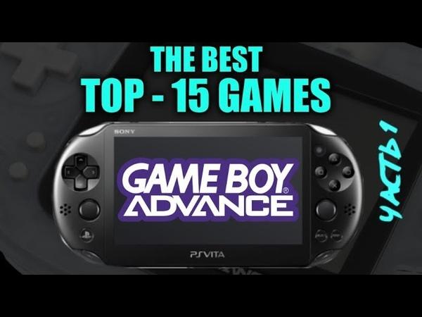 Мой TOP-15 Игр для GameBOY Advance [GBA](gpSP) в которые я играю на PS VITA ЧАСТЬ 1(OFW 3.70 VHBL)