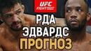 РДА ОПЯТЬ АНДЕРДОГ Рафаэль Дос Аньос Леон Эдвардс Прогноз к UFC on ESPN