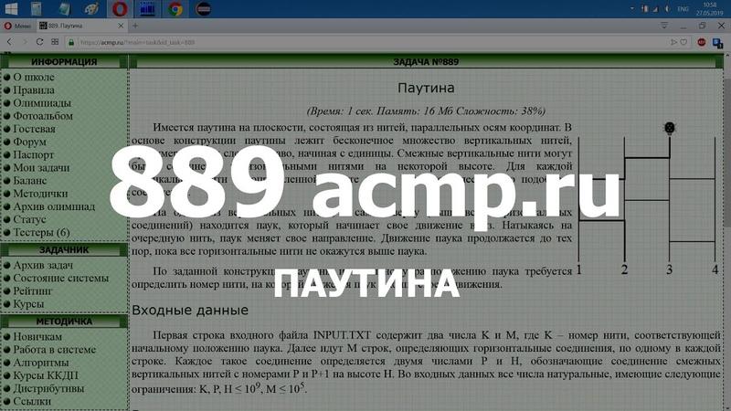 Разбор задачи 889 acmp.ru Паутина. Решение на C