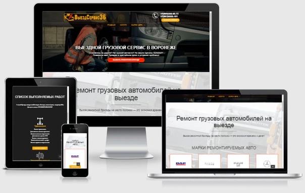 Изготовление и продвижение сайтов воронеж сайт транспортной компании пэк барнаул
