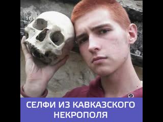 Даргавский некрополь в Северной Осетии разоряют вандалы  Москва 24