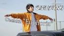 Озвучка Yunna Съёмки клипа BTS Euphoria BTS 방탄소년단 'Euphoria 起 Wonder' Shooting