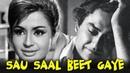 सौ साल बीत गए | Sau Saal Beet Gaye (1970) | B W Hindi Movie | Ashok Kumar | Helen | Iftekhar