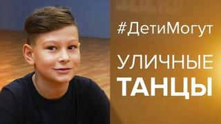 #ДетиМогут  Выпуск 2  Just Dance