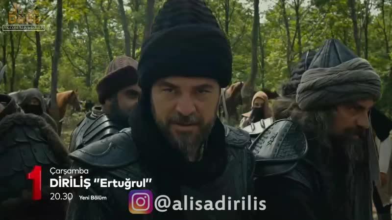 Эртугрул 149 серия 2 ой анонс на русском Озвучка