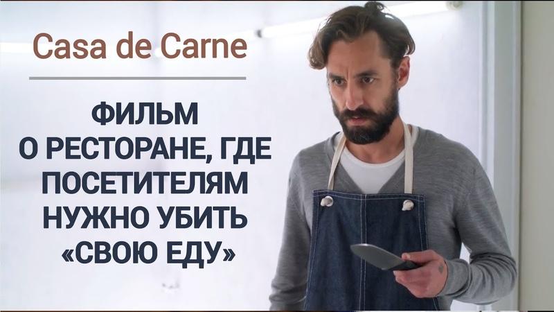 Ресторан Мясной дом | Casa De Carne | Цена выбора | Русские субтитры