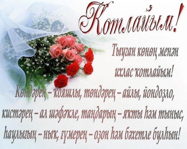 Картинка с днем рождения на башкирском языке, машина смешные