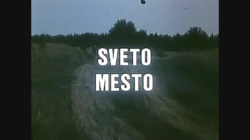 Святое место Sveto mesto 1990 dir Djordje Kadijevic