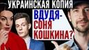 Копия Дудя из Украины Соня Кошкина Почему не получилось Почему Kishkina не смога как ВДудь