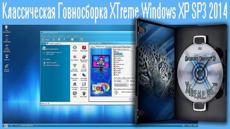 Классическая Говносборка XTreme WindowsXP SP3 2014