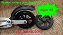 Мягкое заднее колесо для электросамоката Kugoo S3
