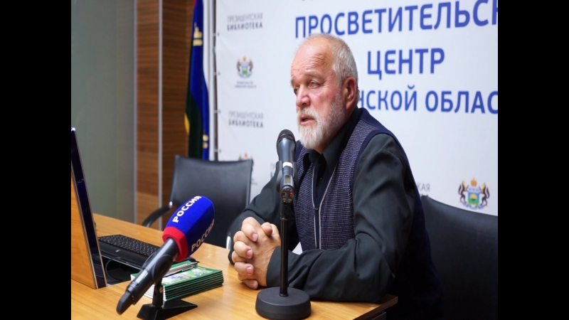 Писатель Сергей Михеенков о работе над книгой о генерале армии Иване Федюнинском