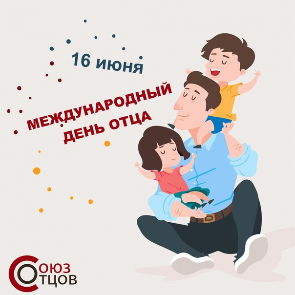 поздравления отцам детям и друзьям хочется показать