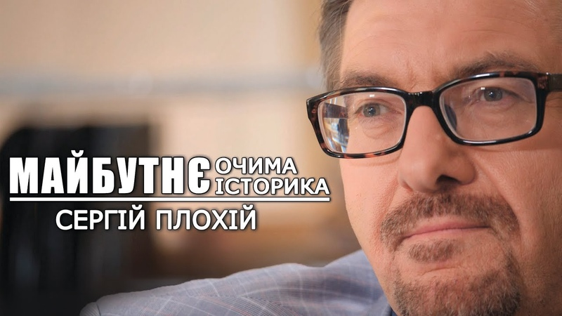 Життя на прикордонні що таке нація як стати успішними історик Сергій Плохій krym