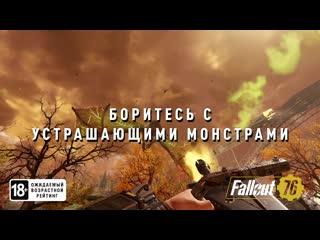 Fallout 76  официальный трейлер игрового процесса режима Nuclear Winter для E3 2019