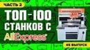 Топ-100 оборудование для малого бизнеса с Китая в 2019-2020 году