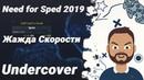 Need for Speed 2019 Жажда Скорости Undercover 28 - Gold Coast to Ocean - Sprint