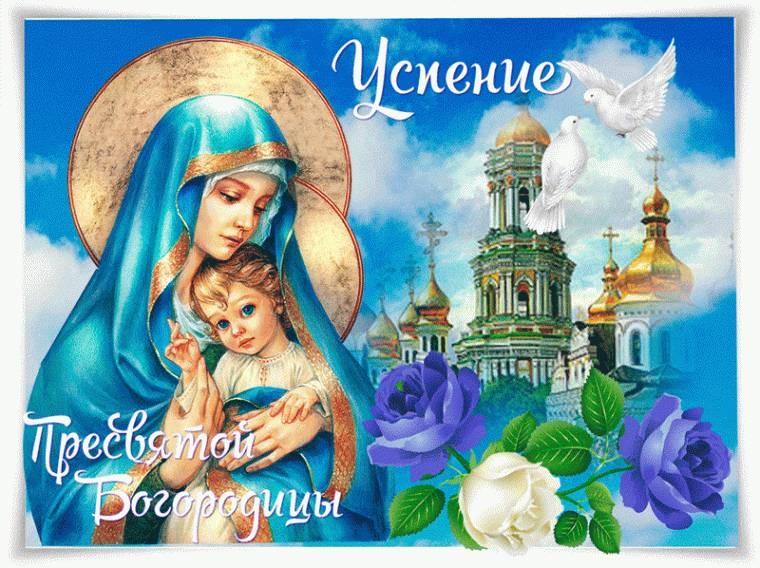 Успение Пресвятой Богородицы 2020 картинки, открытки с поздравлениями