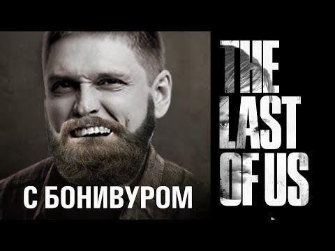 🎮Прохождение The Last of Us | Часть 5 Подкаблучник Томми