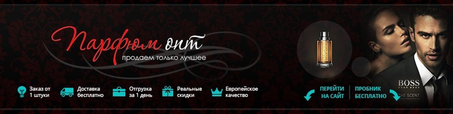 парфюмерия склад новосибирск