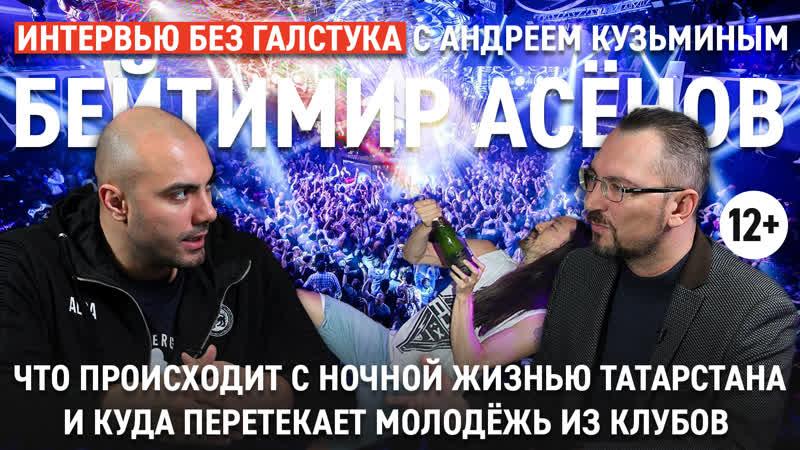 Смерть больших клубов маски шоу молодёжь арт директор Бейтимир Асенов Интервью без галстука