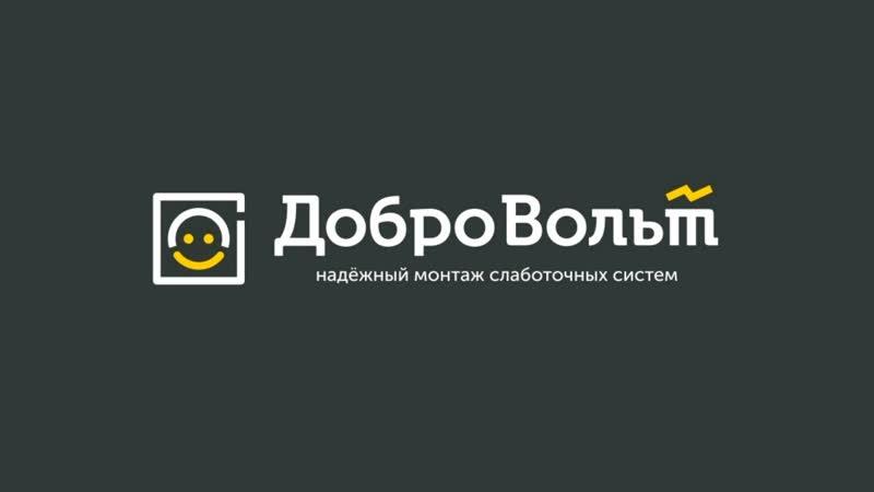 Домофоны ДоброВольт монтаж слаботочных систем