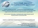 2014 11 26 Одесса Экзистенциальная психология Конференция 07 Любашевская