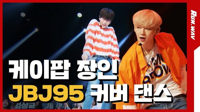 EXO, AOA, 아이유, 틴탑, BTS까지?! 장르불문 남돌여돌 가리지않는 댄스커버 머신 JBJ95 (제이비제이 구오)