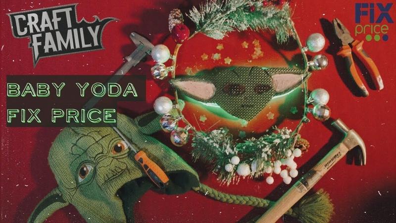 Как сделать новогодний венок с BABY YODA из FIX PRICE