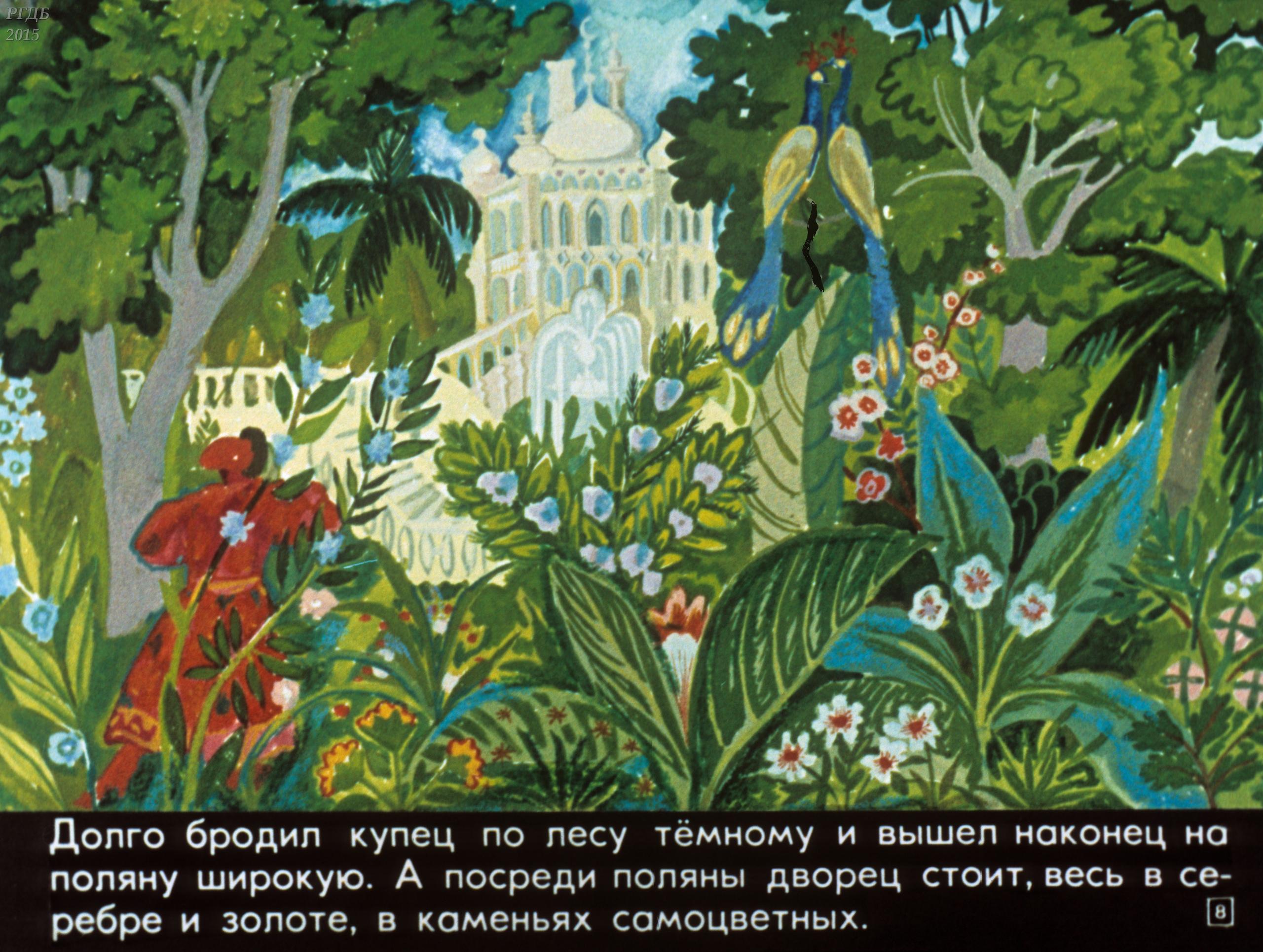 """Смотреть диафильм """"Аленький цветочек"""""""