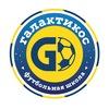 Футбольная школа Галактикос Оренбург