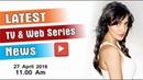 Latest TV Serial News | Serial News Today | Saregamapa | Naagin 3 | Yeh Rishta Kya Kehlata Hai