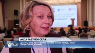 Новости Псков  / В Пскове проходит VII международный молодежный форум «Наследники»