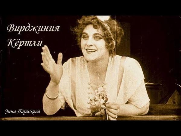 Вирджиния Кёртли (11.11.1888 — 19.08.1956)