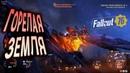 Fallout 76 Матка Зверожогов, событие Гореля Земля. Убийство самого сильного босса игры кучей игроков