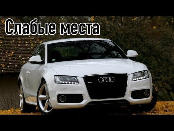 Audi A5 8T проблемы | Надежность Ауди А5 с пробегом