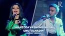 Shahzoda va Shohruhxon - Unutolmadim | Шахзода ва Шохруххон - Унутолмадим (concert version 2015)